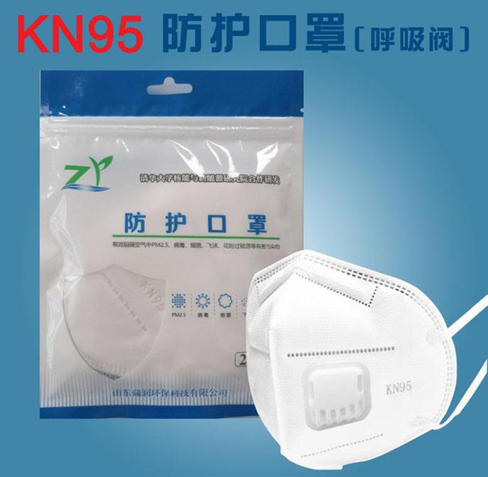 KN95防护口罩(带呼吸阀)