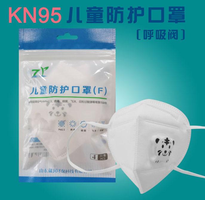 KN95儿童防护口罩(带呼吸阀)