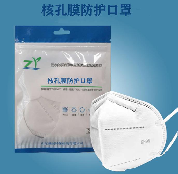 核孔膜防护口罩