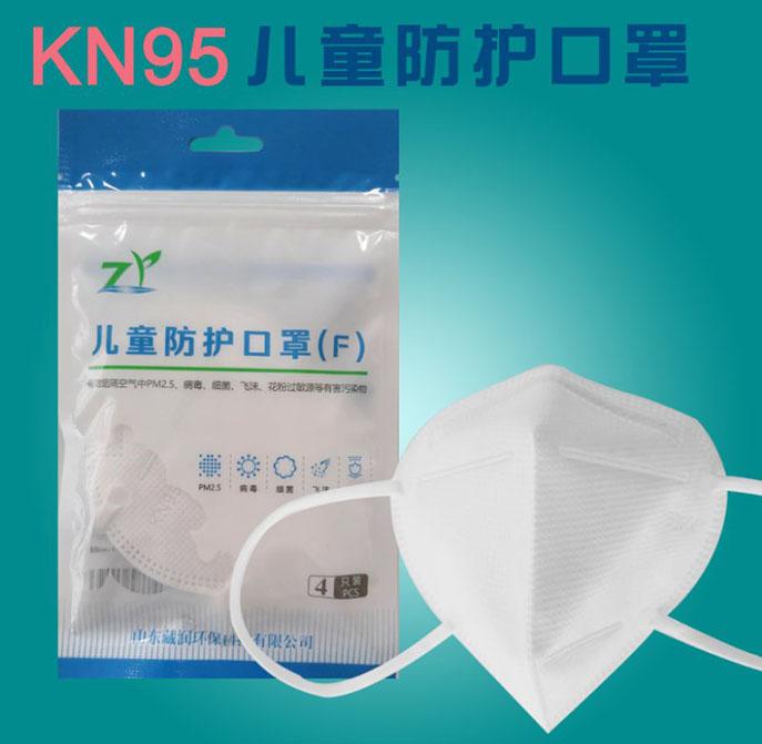KN95儿童防护口罩
