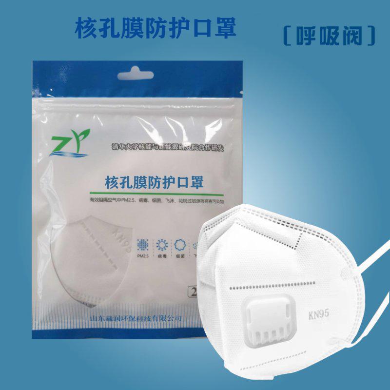 核孔膜防护口罩(带呼吸阀)